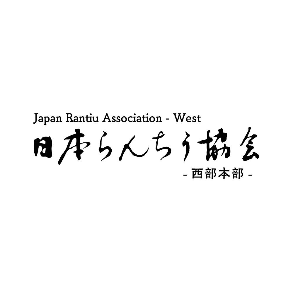 日本らんちゅう協会西部本部